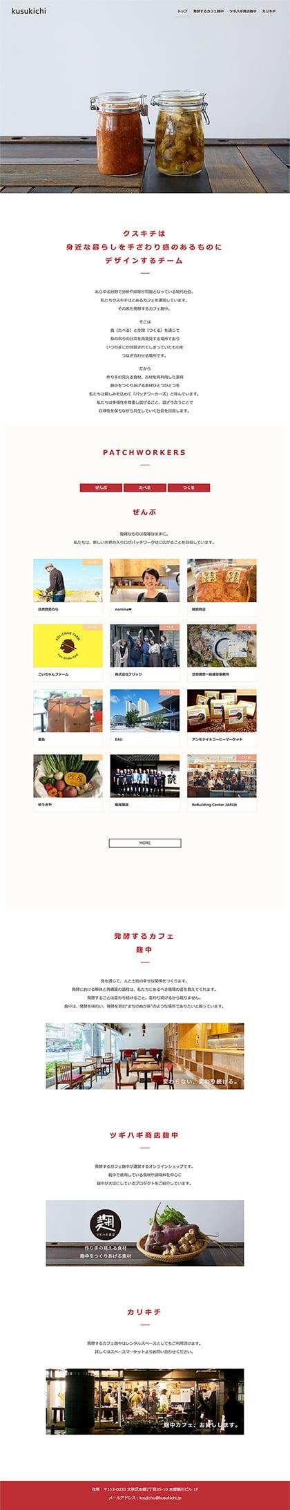 kusukichi webサイト