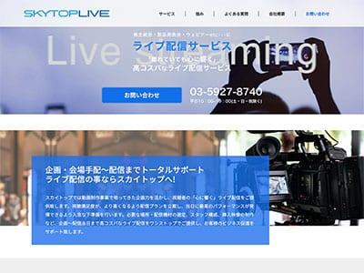 スカイトップライブ サービスサイト