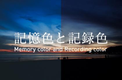 記憶色と記録色
