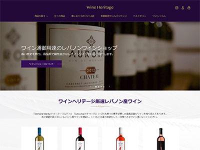 ワインヘリテージ-Shopify